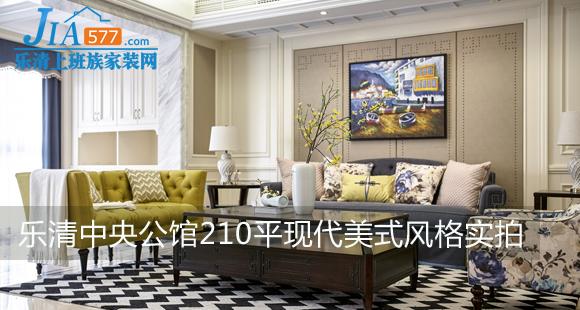 乐清中央公馆现代美式风格赏析