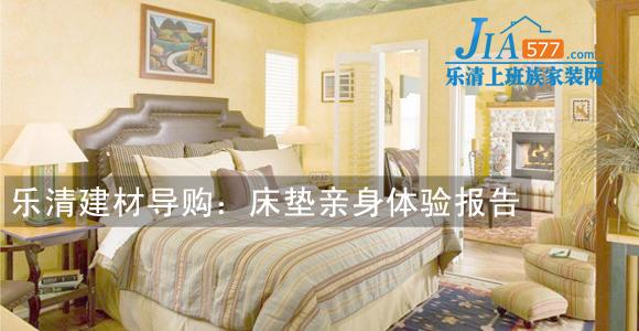 床垫体验报告12-3