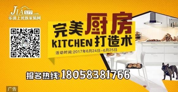 完美厨房打造术,有颜值有优惠!