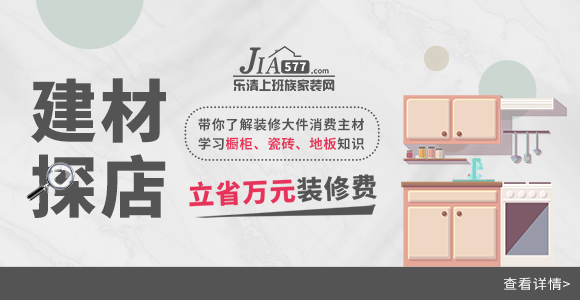 【建材探店】带你了解装修大件消费主材,学习厨柜、瓷砖、地板知识