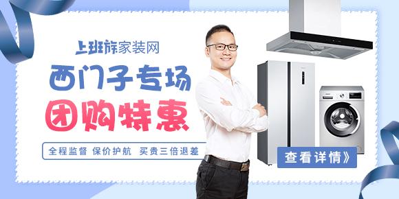 【727西门子&上班族特惠】当纤薄冰箱与洗烘一体洗衣机相遇...幸福就会...