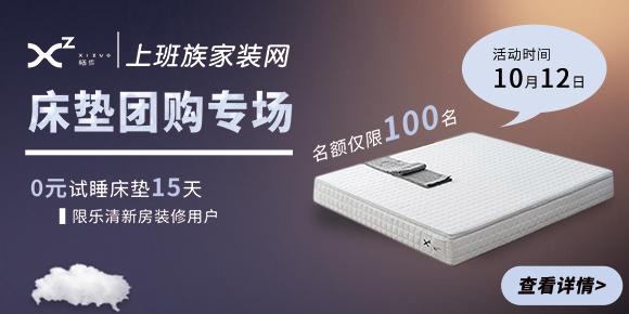 【上班族家装网床垫团购专场】0元试睡床垫15天!