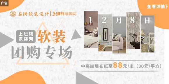 【上班族家装网软装团购专场】中高端墙布低至88元/米(30元/平方)