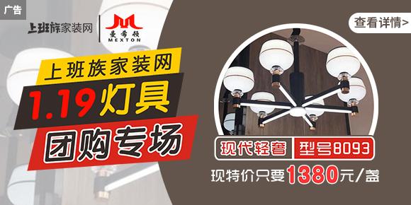 【上班族家装网灯具团购专场】全铜新中式三层大灯原价19600元,现特价只要9800元/盏