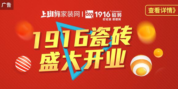 """1916磁砖盛大开业!磁砖""""疯惠""""礼献虔城!!开业精彩活动不容错过!"""