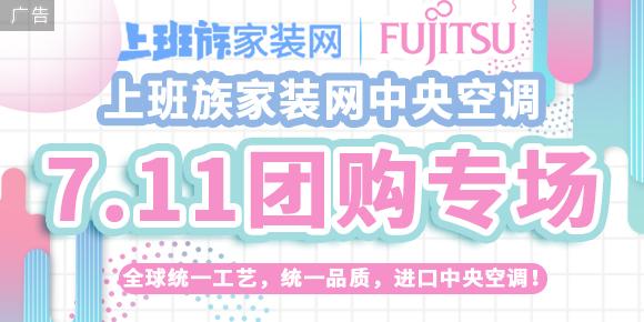 【上班族家装网空调团购专场】6匹一拖四特惠价:36000元!