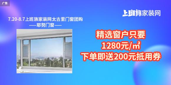 精选窗户只要1280元/㎡,下单即送200元抵用券——7.20上班族家装网太古里门窗团购等你