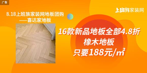 16款新品地板全部4.8折,橡木地板只要188元/㎡——8.18上班族家装网地板团购等你!